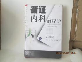 循证内科治疗学【主编签名本】