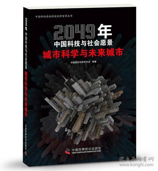 2049年中国科技与社会愿景:城市科学与未来城市