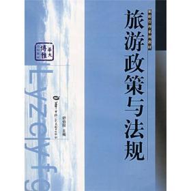 旅游管理系列教材:旅游政策与法规