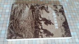 中国现代版画史