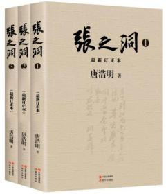 张之洞(全3册)最新修订版