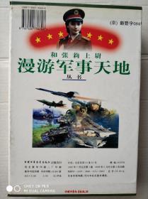 和张莉上尉漫游军事天地丛书