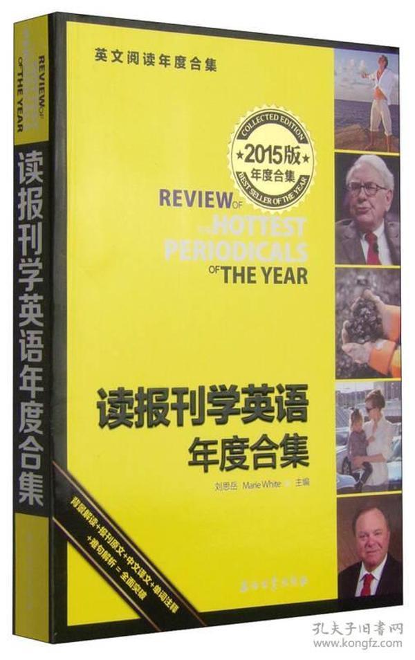 读报刊学英语年度合集