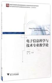 电子信息科学与技术专业教学论