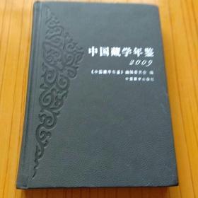 中国藏学年鉴.2009年