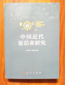 中国近代征信业研究