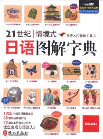 【正版】21世纪情境式日语图解字典 希伯伦股份有限公司编著
