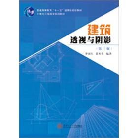 建筑透视与阴影第三3版李国生黄水生华南理工大学出版社9787562335603