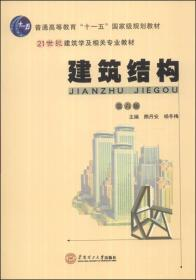 建筑结构第六版熊丹安 杨冬梅 华南理工大学 9787562340751