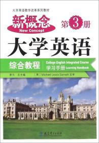 新概念大学英语综合教程(学习手册 第3册)