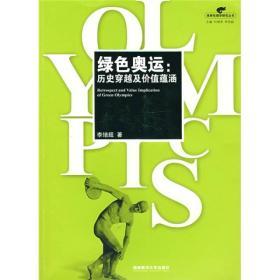 【正版】绿色奥运:历史穿越及价值蕴涵 李培超著