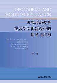 ML思想政治教育在大学文化建设中的使命与作为