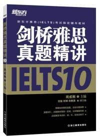 剑桥雅思真题精讲IELTS10