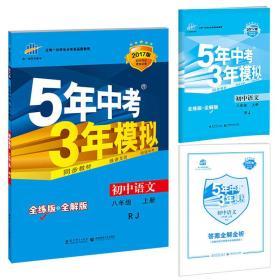 八年级 语文(上)RJ(人教版) 5年中考3年模拟(全练版+全解版+答案)(2017)