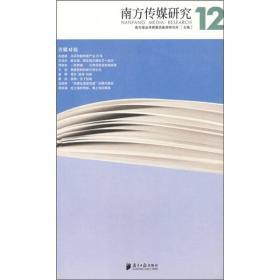 南方传媒研究(第12辑传媒对接):南方传媒研究12