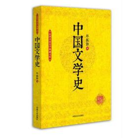 9787503457340-hs-民国名家史学典藏文库:中国文学史(上下册)