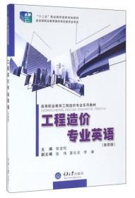 工程造价专业英语(第4版)
