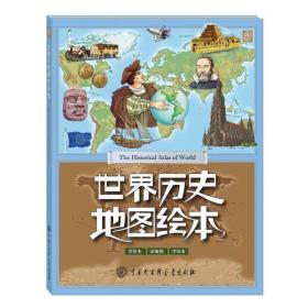 世界历史地图绘本