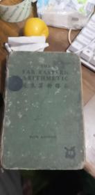 """民国二十三年  远东算术课本 """"全一册"""""""
