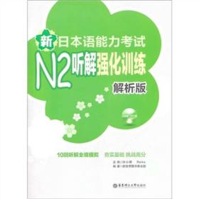 新日本语能力考试N2听解强化训练 解析版 许小明 解析版 9787562830153 华东理工大学出版社