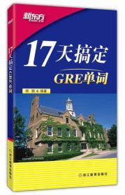 新东方·17天搞定GRE单词