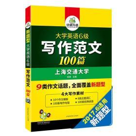 197--华研 新题型 大学英语6级 写作范文100篇 附盘