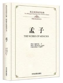 英汉双语国学经典.理雅各英译本:孟子.精装版(英汉对照)