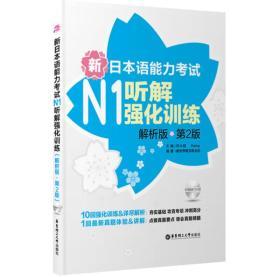 新日本语能力考试N1听解强化训练(解析版)(第2版)