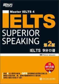 IEL TS9分口语(第二版)