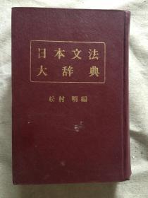 日本文法大辞典【大32开精装】