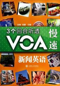 3个回合听透VOA慢速新闻英语