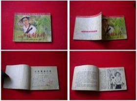 《女英雄谢氏娇》林楷绘画,人美1972.8出版,2097号,连环画
