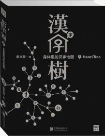 汉字树2:身体里的汉字树