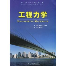 工程力学李卓球朱四荣武汉理工大学出版社9787562927549