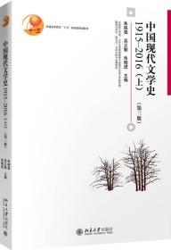 中国现代文学史1915-2016 第三版 上下册 朱栋霖 北大社