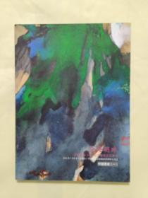 拍卖图录】 江苏沧海2016春季艺术品拍卖会 中国书画(一 )