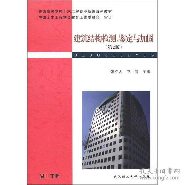 普通高等学校土木工程专业新编系列教材:建筑结构检测、鉴定与加固(第2版)