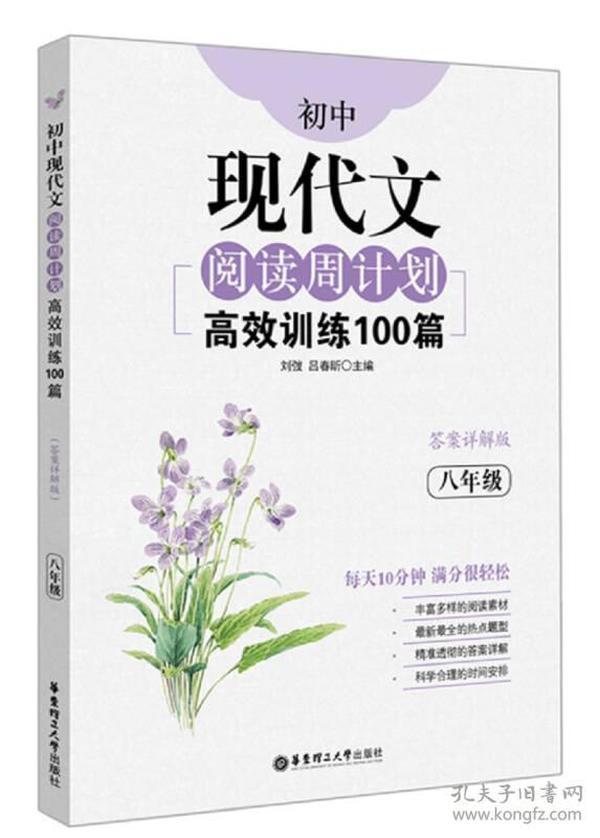 初中现代文阅读周计划:高效训练100篇(八年级)