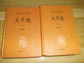 太平经(精装,中下)--中华经典名著全本全注全译丛书