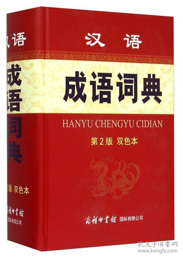 汉语成语词典(第2版双色本)ISBN9787517600992商务印书馆KL00540全新正版出版社库存新书C04