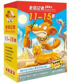 老鼠记者全球版 礼盒装 第二辑 (11-15)
