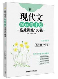 初中现代文阅读周计划:高效训练100篇(九年级+中考)