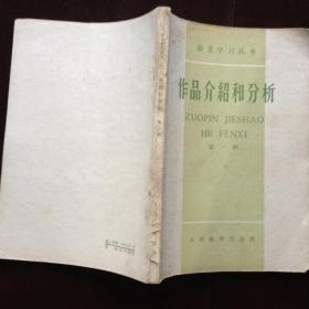 语文学习丛书—作品介绍和分析第一辑  内页未阅  私藏