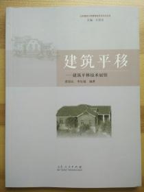 建筑平移:建筑平移技术展馆/山东建筑大学博物馆系列文化丛书