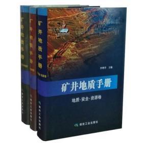 矿井地质手册(全套3册)(地质·安全·资源卷+水文·工程·环境卷+地球物理卷)
