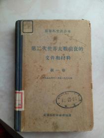 第二次世界大战前夜的文件和材料·第一卷