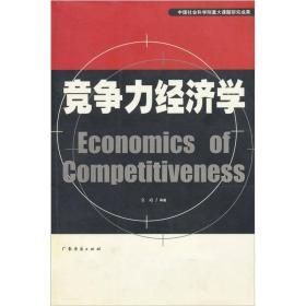 竞争力经济学