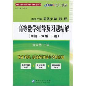 高等数学辅导及习题精解下册同济 第6版第六版 马德高 延边大学出版社 9787563444946