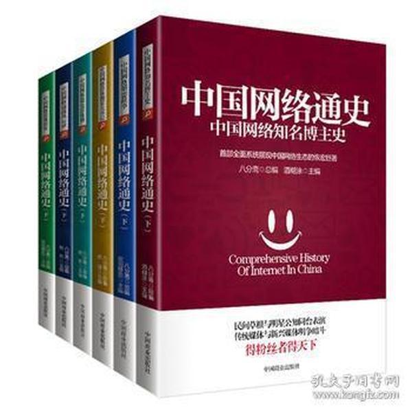 中国网络通史