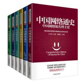 正版新书中国网络通史(下卷)( 套装共6册)